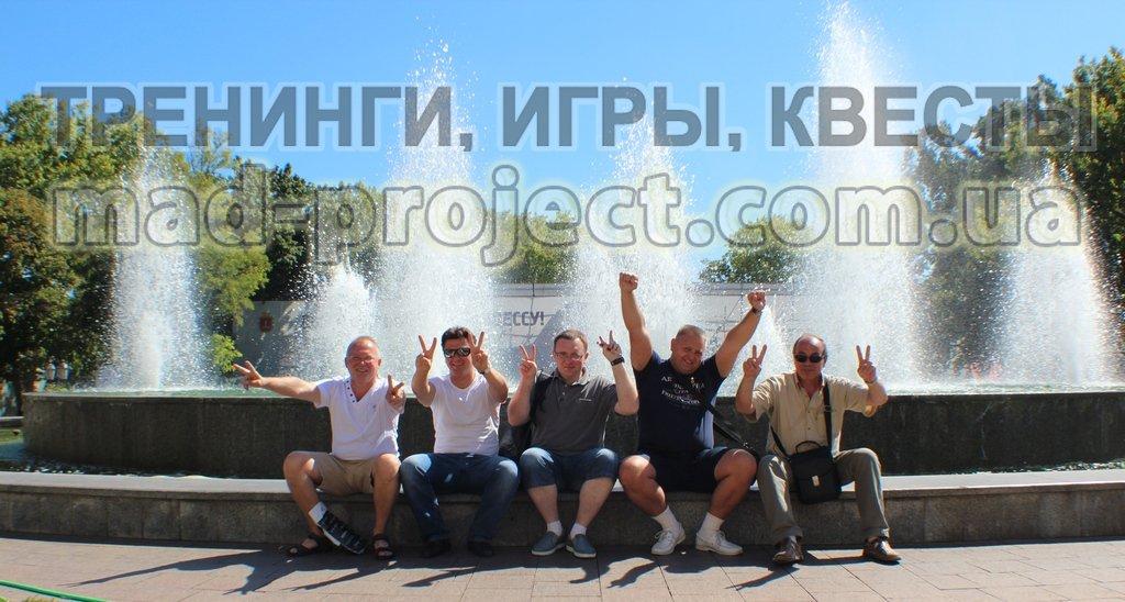 квест для ТОП менеджеров Одесса
